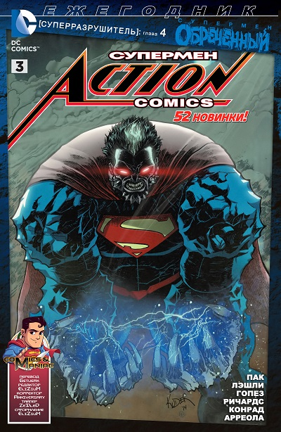 Action Comics: Annual #3