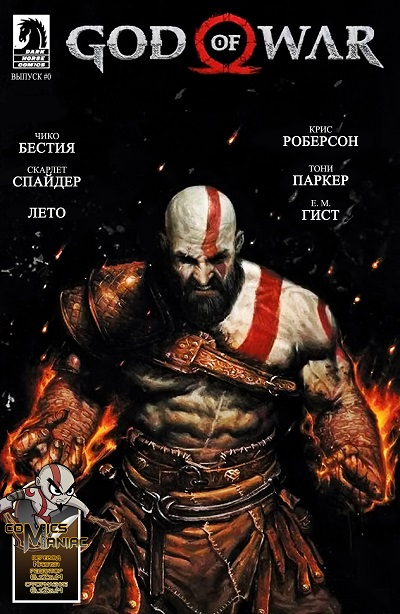 God of War #0